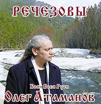 Олег Атаманов. Речезовы
