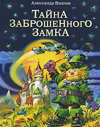 Александр Волков Тайна заброшенного замка