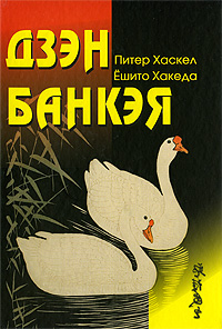 Питер Хаскел, Ешито Хакеда. Дзэн Банкэя