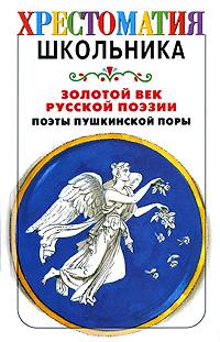 Золотой век русской поэзии. Поэты пушкинской поры поэты пушкинской поры