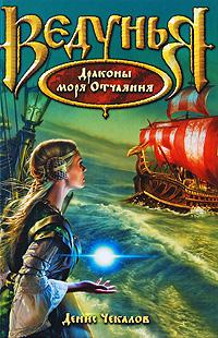 Денис Чекалов Драконы моря Отчаяния драконы моря франс г бентсон