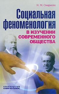 Н. М. Смирнова Социальная феноменология в изучении современного общества макропсихология современного российского общества