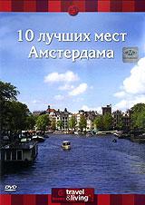 Discovery: 10 лучших мест Амстердама pritish nandy communications