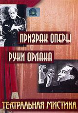Призрак оперы / Руки Орлака