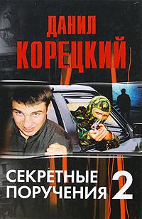 Данил Корецкий Секретные поручения 2