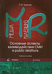 Медиа рилейшнз. Основные аспекты взаимодействия СМИ и Public Relations