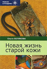Ольга Белякова Новая жизнь старой кожи