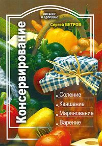 Сергей Ветров Консервирование консервирование овощей