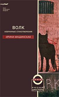 Ирина Машинская Волк ирина горюнова как издать книгу советы литературного агента