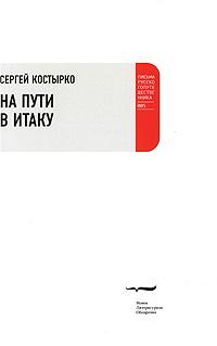 9785867936587 - Сергей Костырко: На пути в Итаку - Книга