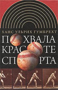 9785867936853 - Ханс Ульрих Гумбрехт: Похвала красоте спорта - Книга