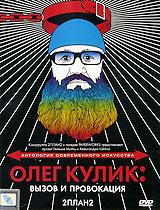 Фильм рассказывает о творчестве  Олега Кулика - художника и куратора, одного из самых известных в мире представителей актуального российского искусства. В центре ленты - история становления художника-акциониста и его знаменитая серия перформансов