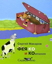 9785867936594 - Фея Ко и компания - Книга