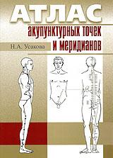 Книга Атлас акупунктурных точек и меридианов. Н. А. Усакова