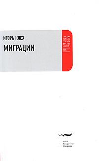 Игорь Клех Миграции о времени и о реке