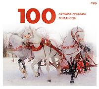 Zakazat.ru 100 лучших русских романсов (mp3)
