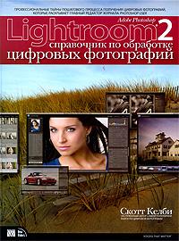 Скотт Келби Adobe Photoshop Lightroom 2. Справочник по обработке цифровых фотографий коллектив авторов adobe photoshop lightroom 5 официальный учебный курс