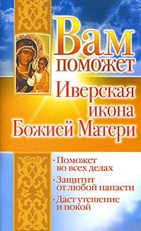 Лилия Гурьянова Вам поможет Иверская икона Божией Матери икона кюп икона божией матери казанская alm3401050657