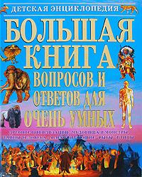 Яковлев Лев В. Большая книга вопросов и ответов для очень умных говердовская и большая книга притч иллюстрированная книга для всей семьи