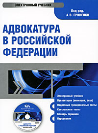Адвокатура в Российской Федерации учебники феникс самоучитель начинающего адвоката