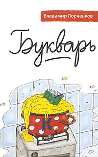 Владимир Лорченков Букварь владимир борисов логопедический букварь