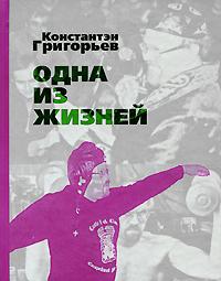 Константэн Григорьев Одна из жизней юрий григорьев с анекдотом по жизни заметки на лоскутках