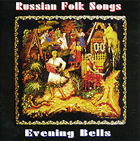 Orthodox Singers. Russian Folk Songs: Evening Bells