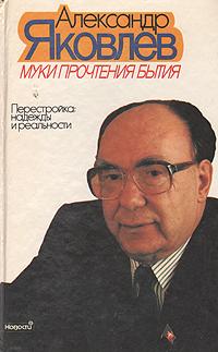 как бы говоря в книге Александр Яковлев