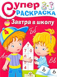 Елена Синякина,Светлана Синякина,Лариса Маврина Суперраскраска. Завтра в школу какую спортивную форму ребенку в школу