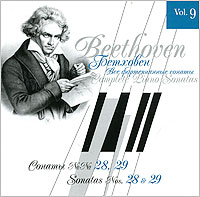 Classical Gallery. Vol. 9: Beethoven. Piano Sonatas Nos. 28 & 29 ���������� �������������� ������������ ���������� l beethoven piano and sonatas 3 5 9 emil gilels leonid cogan