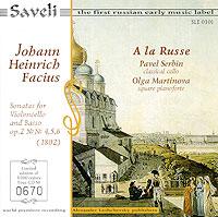 цены A La Russe A La Russe. Johann Heinrich Facius. Sonatas Op.2 №№ 4, 5, 6