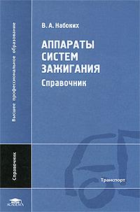 В. А. Набоких Аппараты систем зажигания. Справочник