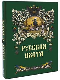 Русская охота (подарочное издание). Н. Кутепов