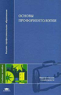 Основы профориентологии. С. И. Вершинин, М. С. Савина, Л. Ш. Махмудов, М. В. Борисова