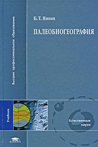 Палеобиогеография. Б. Т. Янин