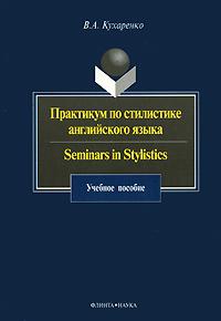 Скачать Практикум по стилистике английского языка / Seminars in Stylistics быстро