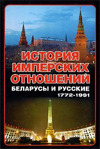 История имперских отношений. Беларусы и русские, 1772-1991 что можно было купить на 5 копеек в 1772 году