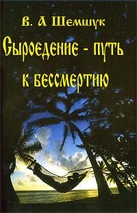 В. А. Шемшук Сыроедение - путь к бессмертию ISBN: 978-5-90244-406-3, 978-5-90244-406-3 406