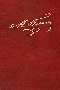 Н. В. Гоголь Н. В. Гоголь. Полное собрание сочинений и писем в 23 томах. Том 1 полное собрание сочинений и писем в 22 томах комплект из 22 книг