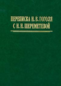 Переписка Н. В. Гоголя с Н. Н. Шереметевой н в щерба часольбом фэш драгоций