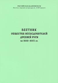 Вестник Общества исследователей Древней Руси за 2002-2003 гг. мазда рх8 2003 г