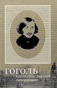 Гоголь как явление мировой литературы журнал шедевры мировой литературы в миниатюре 8
