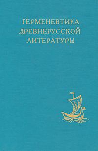 Герменевтика древнерусской литературы. Сборник 9 шедевры древнерусской литературы