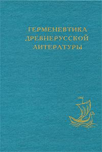 Герменевтика древнерусской литературы. Выпуск 10 шедевры древнерусской литературы