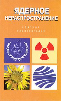 Ядерное нераспространение. Краткая энциклопедия изменяется запасливо накапливая