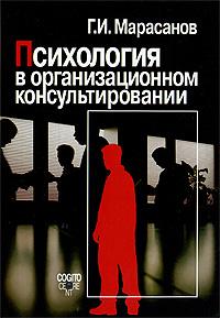 Г. И. Марасанов Психология в организационном консультировании