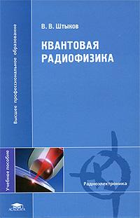 В. В. Штыков Квантовая радиофизика
