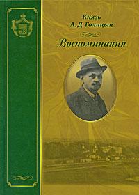 А. Д. Голицын. Воспоминания