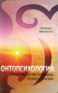 Онтопсихология. Практика и метафизика психотерапии