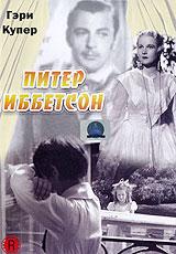Питер Иббетсон